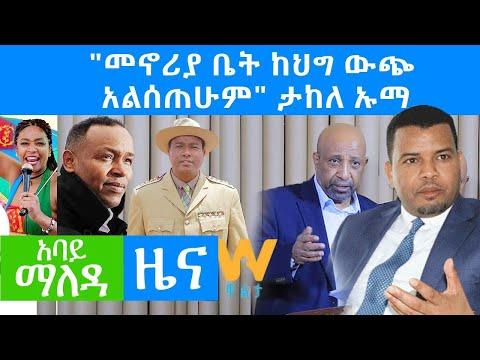 Abbay Maleda News June 26, 2020 አባይ ማለዳ ዜና Ethiopia News Today