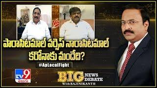 Big News Big Debate: ప్యారాసెటమాల్ vs నారా సెటమాల్...  కరోనా మందేది - TV9
