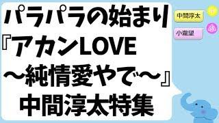 パラパラの始まり…ジャニーズWEST『アカンLOVE〜純情愛やで〜』解説(中間淳太特集)