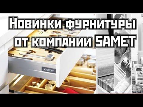 Новинки мебельной фурнитуры   Made In Turkey   Samet
