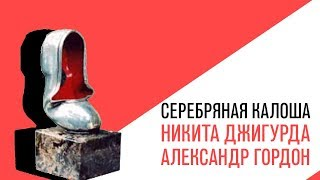 «Серебряная Калоша» 2013 - Никита Джигурда и Александр Гордон