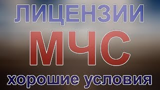 лицензия получение мчс(, 2017-12-04T17:43:19.000Z)