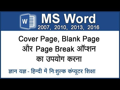 How to Insert Cover Page, Blank Page & Page Break In Word in Hindi - Lesson 18