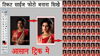 How to make stamp size photo in photoshop 7.0|tikat size photo in Photoshop|स्टाम्प साइज फ़ोटो।