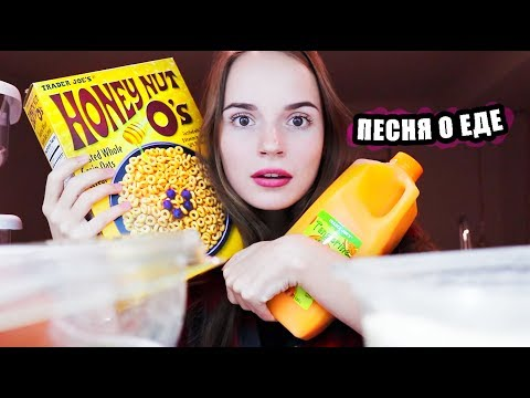 Саша Спилберг - ПЕСНЯ О ЕДЕ - Видео онлайн
