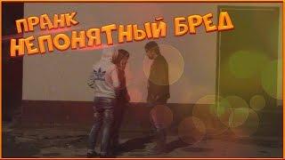 Prank: Непонятный бред / Complete nonsense joke