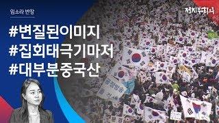 [정치부회의] 광복절인데 태극기 제작 업체들 '…
