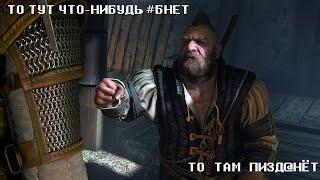 Маты, ругательства, приколы, пасхалки в Ведьмак 3 (The Witcher 3: Wild Hunt)