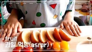 과일 먹방(asmr)/방울토마토,사과/세롱유튜브