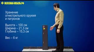 Железная-Мебель.рф - обзор сейфа оружейного AIKO ЧИРОК 1015