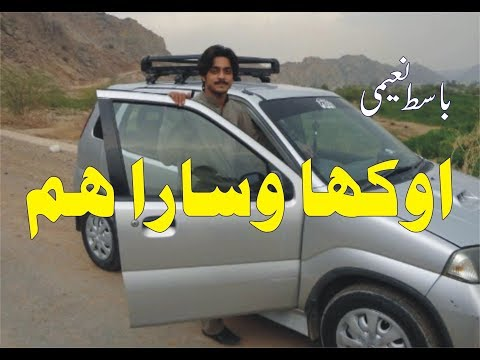 Okha Visara Hum Saraiki Singer Muhammad Basit Naeemi New Song 2017 By Khan Baloch Production