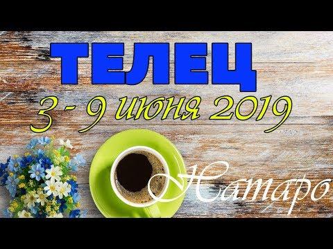 ТЕЛЕЦ - таро прогноз 3-9 июня 2019 года НАТАРО.