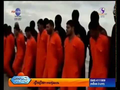 โหดเหี้ยม! ไอเอสแพร่คลิปฆ่าหมู่ตัดคอ21ชาวคริสต์อียิปต์ในลิเบีย   เว็บไซต์สำนักข่าวไทย