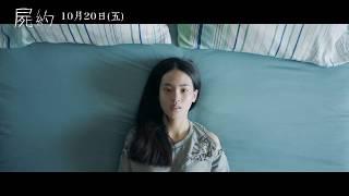威視電影【屍約】幕後花絮:夢遊撞鬼篇 (10.20 不見不散)