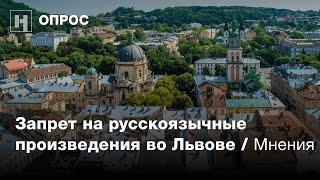Мнение жителей Львова о запрете русскоязычных произведений в городе