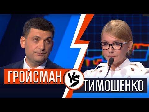 Володимир Гройсман: Гройсман VS Тимошенко   Різниця між правдою та популізмом