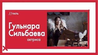 Гульнара Сильбаева - о гонорарах в КВН, женской сексуальности и уяте / The Эфир