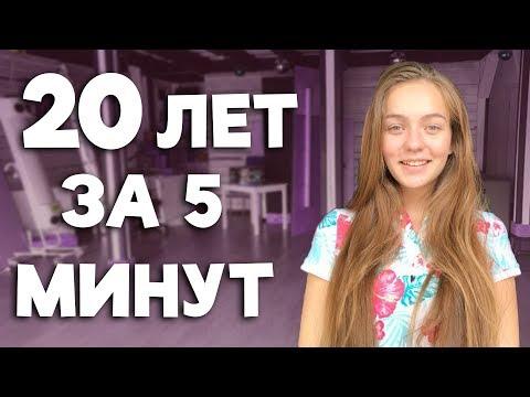 20 ЛЕТ МОЕЙ ЖИЗНИ - ЗА 4 МИНУТЫ