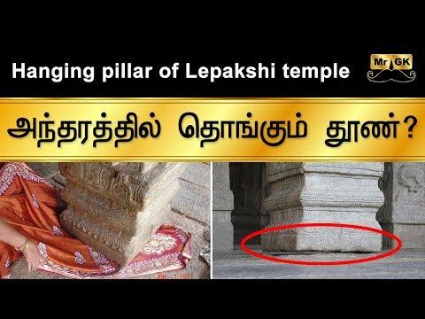 அந்தரத்தில் தொங்கும் அதிசய தூண்?   Hanging pillar of Lepakshi temple?   Mr.GK