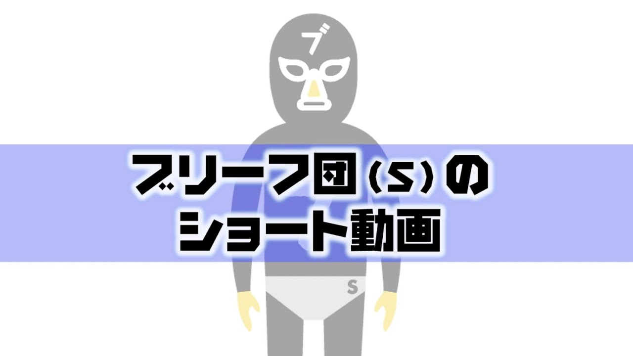 【富士登山12時間生配信】ブリーフ団Sのショート動画