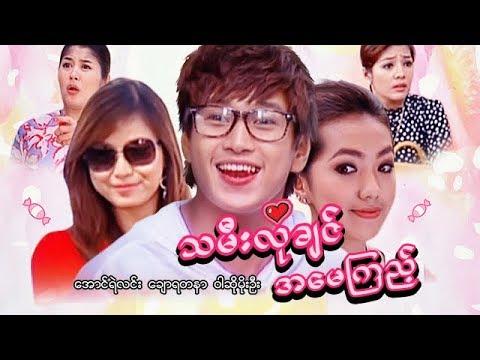myanmar-movies-tamee-lo-chin-a-may-kyi-aung-ye-lin,soe-myat-thu-zar,chaw-yadanar