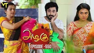 Azhagu - Tamil Serial | அழகு | Episode 550 | Sun TV Serials | 10 Sep 2019 | Revathy | VisionTime