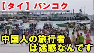 タイ・バンコクのドムアン空港で、出発便の遅延に怒った中国人団体旅行...