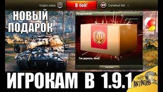 УРА! ПОДАРОК ИГРОКАМ В НОВОМ ПАТЧЕ 1.9.1 World of Tanks! НОВОЕ ОБНОВЛЕНИЕ WoT