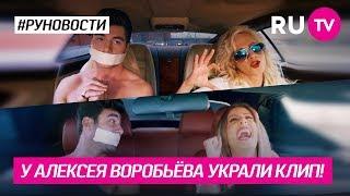 У Алексея Воробьёва украли клип!