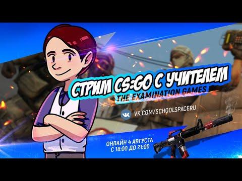 Готовимся к школе в CS:GO / Контрольные игры #10