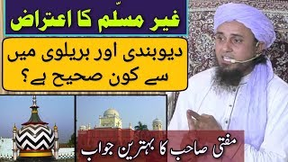 Deobandi Aur Barelvi Mein Se Kon Sahi Hain? Behtareen Jawab by Mufti Tariq Masood | Islamic Group