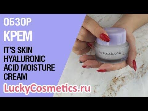 Обзор на крем для лица It's Skin Hyaluronic Acid Moisture Cream