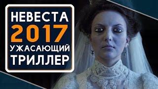 Невеста (2017) - Все что вы не знали об этом фильме