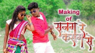 Making of Sanam Re Kasam Se   Nagpuri Romantic song   Ft. Ranjit, Urmila