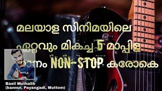 Mappila karaoke songs with lyrics | non stop | Malayalam movie songs | by Basil Muthalib