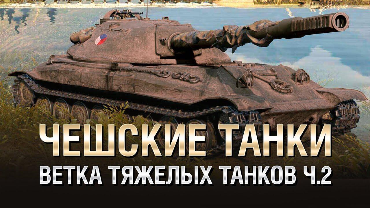 Чешские Танки - Ветка Тяжелых Танков (Часть 2) - от Homish [World of Tanks]