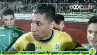تصريحات عناصر شبيبة القبائل عقب فوز فريقهم أمام شباب بلوزداد