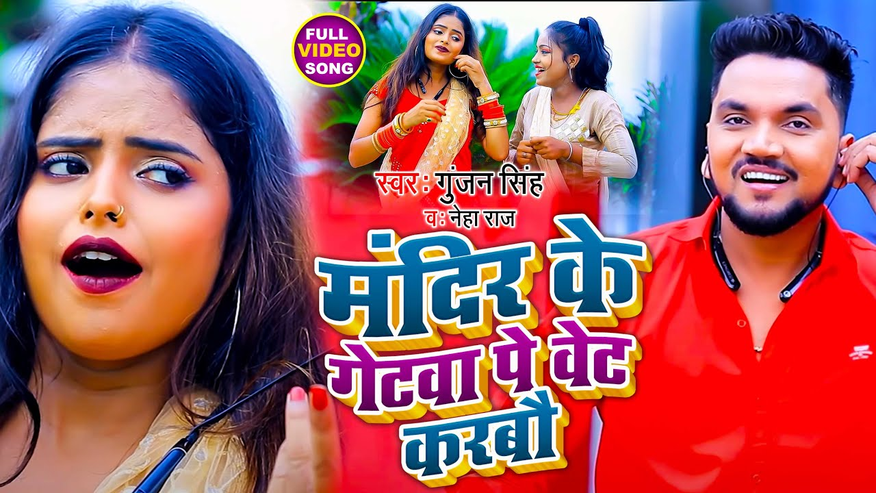Download #Video | मंदिर के गेटवा पे वेट करबौ | #Gunjan Singh, #Neha Raj | New Bhojpuri Devi Geet 2021