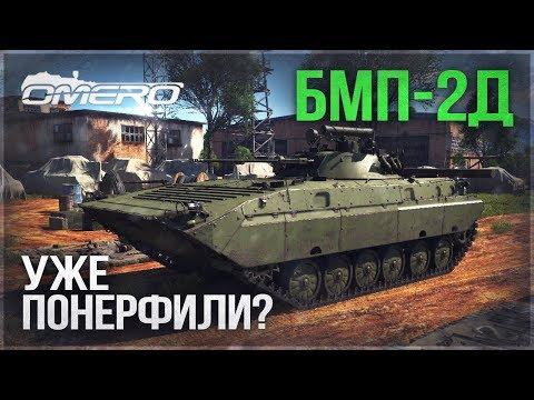 БМП-2Д: УЖЕ ПОНЕРФИЛИ в WAR THUNDER? Новинка ПАТЧА 1.81