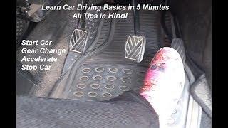 Learn Car Driving Step by Step. सीखे कितना आसान है कार चलाना 5 Minutes में