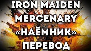 ПЕРЕВОД ПЕСНИ Iron Maiden Mercenary Наёмник