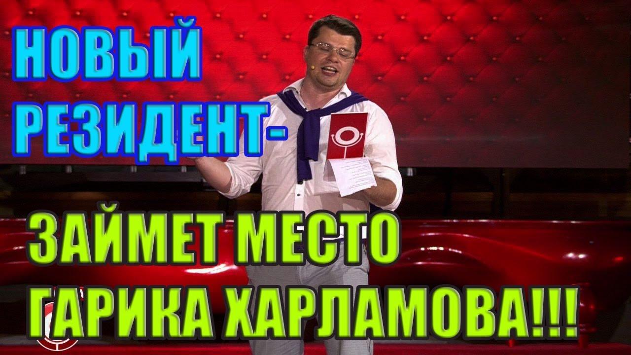 Гарика Харламова
