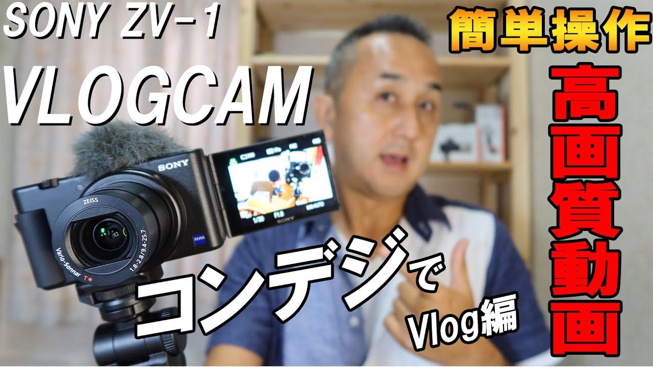 【簡単操作】初心者でも超高画質な動画が撮れるカメラ SONY VLOGCAM ZV-1レビュー【浦和&娘と川越VLOG編】