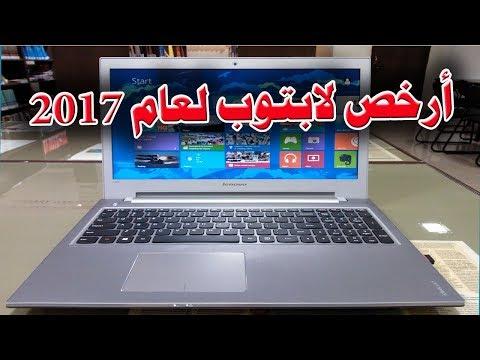 صورة  لاب توب فى مصر افضل وارخص لاب توب لعام 2017 أقل من اربعة ألاف جنية بمواصفات خرافية   The Cheapest Gaming Laptop شراء لاب توب من يوتيوب