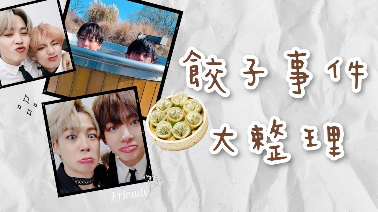 [BTS|방탄소년단|防彈少年團] 95餃子事件大整理(ft.大哥與二哥的看法) 구오즈 만두사건