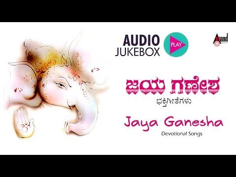 Jaya Ganesha| Kannada Audio Juke Box | Composed By :Rajesh Ramanath