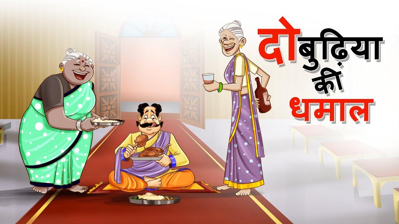 दो बुढ़िया की धमाल  | BEST FUNNY STORY | Jadui Hindi Kahaniya | COMEDY VIDEO | Do Buriya ki Kahani