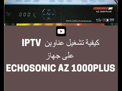 طريقة إضافة روابط IPTV على جهاز ECHOSONIC AZ 1000 PLUS