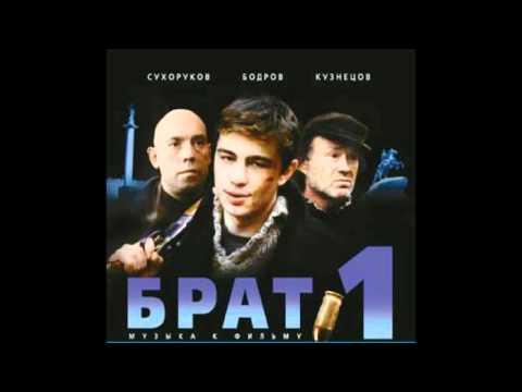 Наутилус Помпилиус - Прощальное письмо (из к/ф Брат 2) слушать онлайн песню