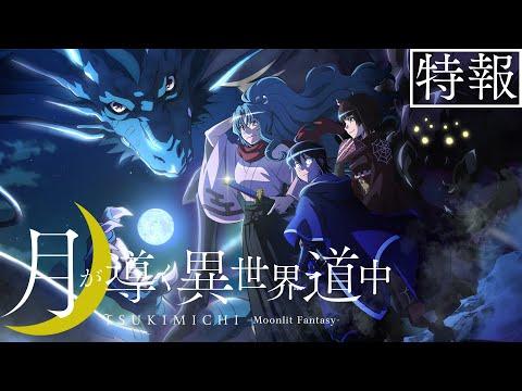TVアニメ 「月が導く異世界道中」特報! 2021年放送